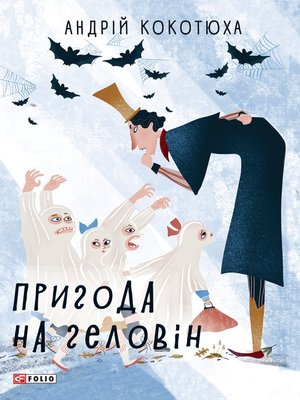 cover image of Пригода на Геловін