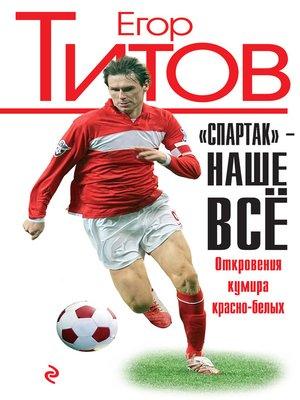 cover image of «Спартак»– наше всё. Откровения кумира красно-белых