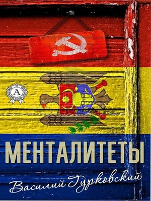 cover image of Менталитеты
