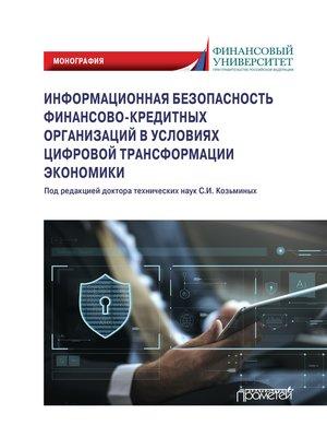 cover image of Информационная безопасность финансово-кредитных организаций в условиях цифровой трансформации экономики. Монография