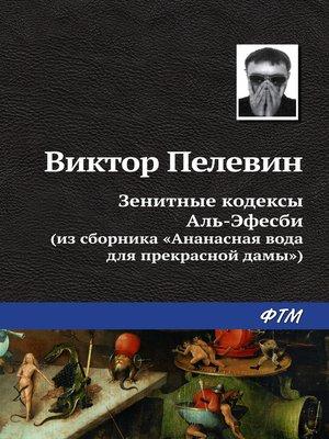 cover image of Зенитные кодексы Аль-Эфесби