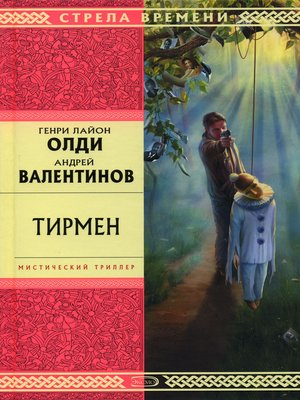cover image of Тирмен