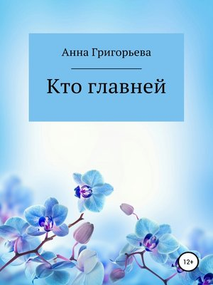 cover image of Кто главней