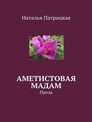 cover image of Аметистовая мадам. Проза