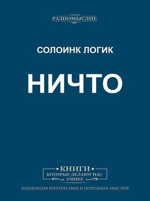 cover image of Ничто