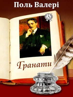 cover image of Гранати