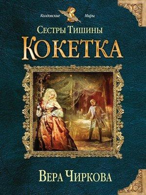 cover image of Сестры Тишины. Кокетка