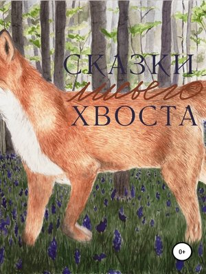 cover image of Сказки лисьего хвоста