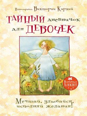 cover image of Тайный дневничок для девочек. Мечтай, улыбайся, исполняй желания