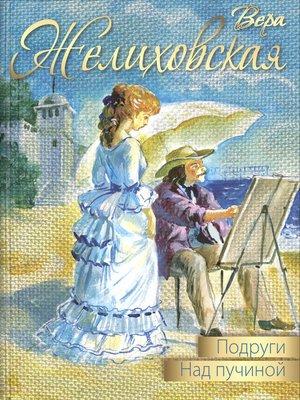 cover image of Подруги. Над пучиной (сборник)