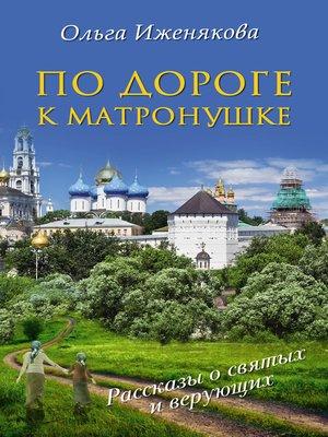 cover image of По дороге к Матронушке