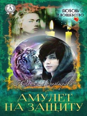 cover image of Амулет на защиту
