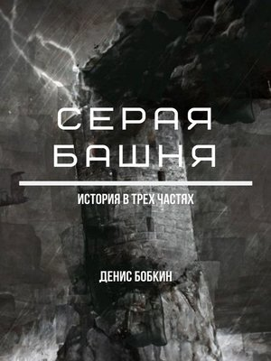 cover image of Серая башня