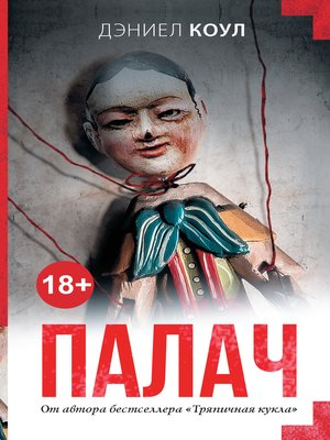 cover image of Палач
