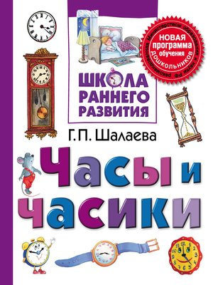 cover image of Часы и часики