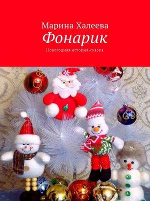 cover image of Фонарик. Новогодняя история-сказка
