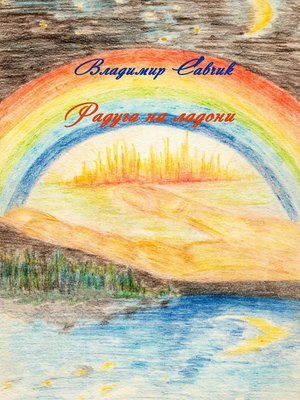 cover image of Радуга на ладони