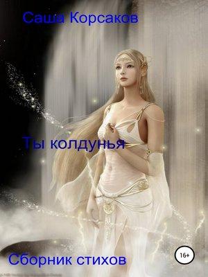 cover image of Ты колдунья