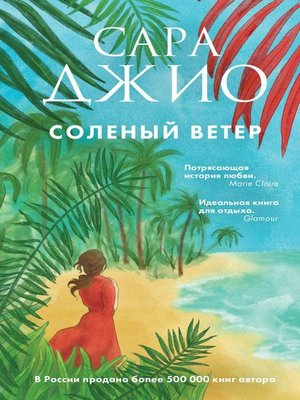 cover image of Соленый ветер
