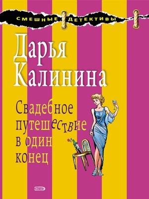 cover image of Свадебное путешествие в один конец