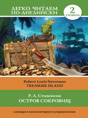 cover image of Остров сокровищ / Treasure Island