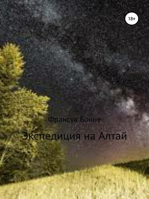cover image of Экспедиция на Алтай