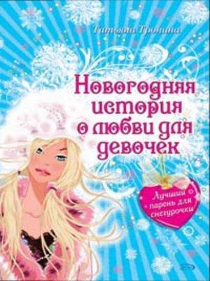 cover image of Лучший парень для Снегурочки