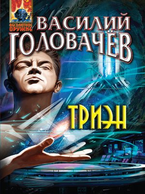 cover image of Триэн