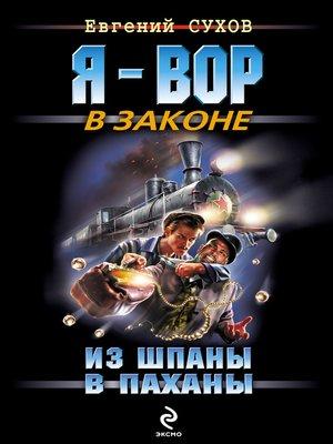 cover image of Из шпаны – в паханы