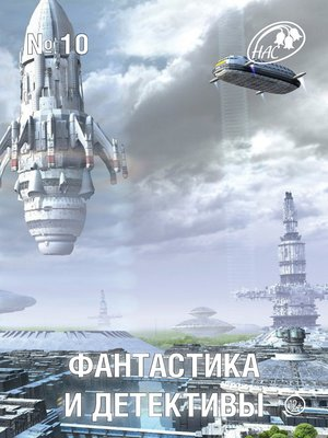 cover image of Журнал «Фантастика и Детективы» №10