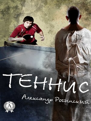 cover image of Теннис