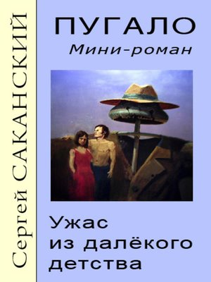 cover image of Пугало. Ужас из далекого детства