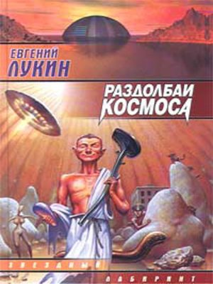 cover image of Раздолбаи. (Работа по специальности)