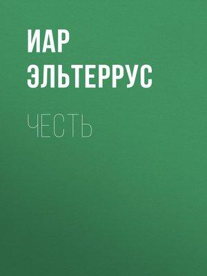 cover image of Честь