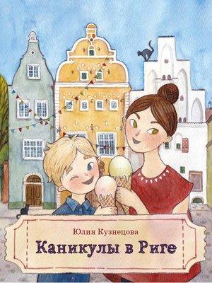 cover image of Каникулы в Риге