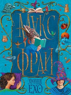 cover image of Хроники Ехо (сборник)