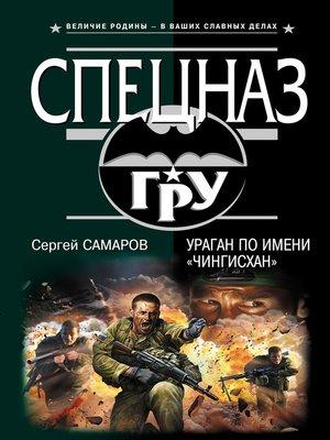 cover image of Ураган по имени «Чингисхан»