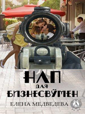 cover image of НЛП для бизнесвумен