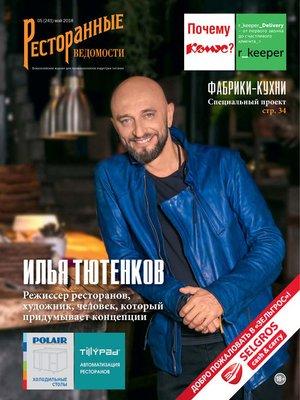 cover image of Ресторанные ведомости №05/2018