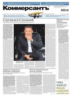 cover image of Коммерсантъ (понедельник-пятница) 142-2015