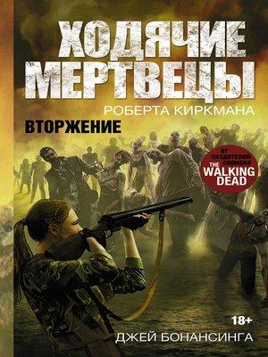 cover image of Ходячие мертвецы. Вторжение