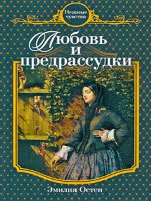 cover image of Любовь и предрассудки