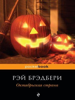 cover image of Октябрьская страна (сборник)