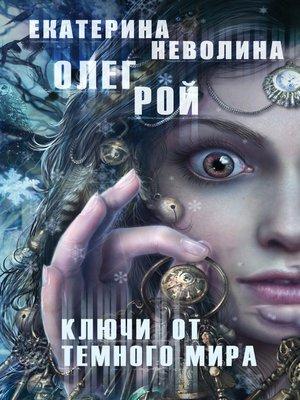 cover image of Ключи от темного мира