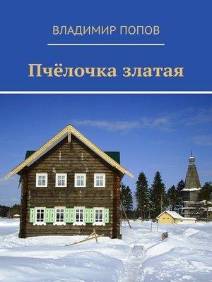 cover image of Пчёлочка златая. Фольклорная тетрадь