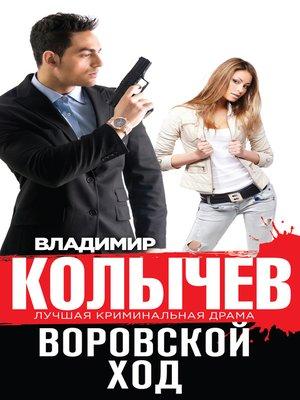 cover image of Воровской ход