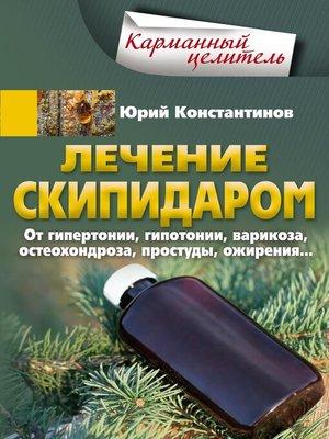 cover image of Лечение скипидаром. От гипертонии, гипотонии, варикоза, остеохондроза, простуды, ожирения...