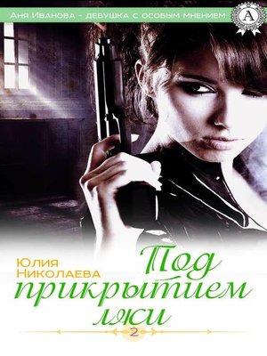 cover image of Под прикрытием лжи