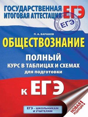 cover image of ЕГЭ. Обществознание. Полный курс в таблицах и схемах для подготовки к ЕГЭ