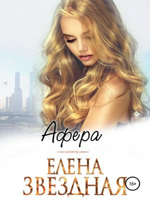 cover image of Афера